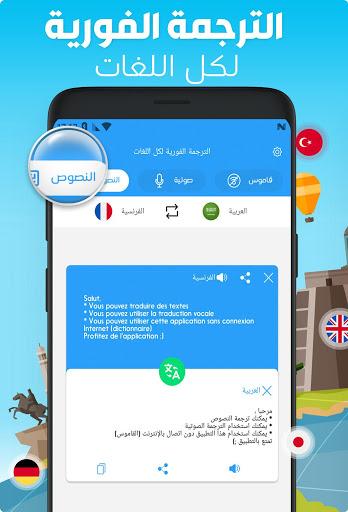 الترجمة بدون انترنيت لكل اللغات 1 تصوير الشاشة