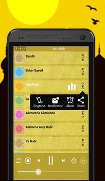 رنات و نغمات اسلامية 2 تصوير الشاشة