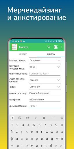 Моби-С: Мобильная торговля для 1С 7 تصوير الشاشة