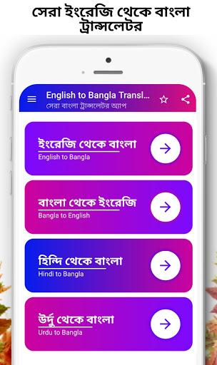English to Bangla Translator Free screenshot 1