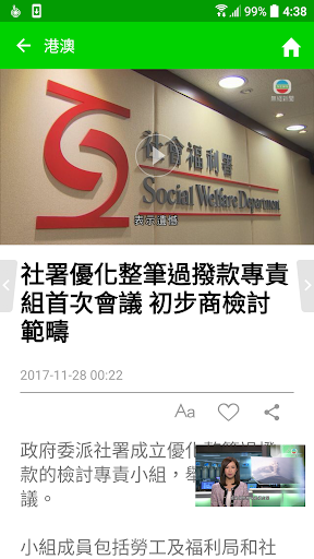 TVB NEWS screenshot 3