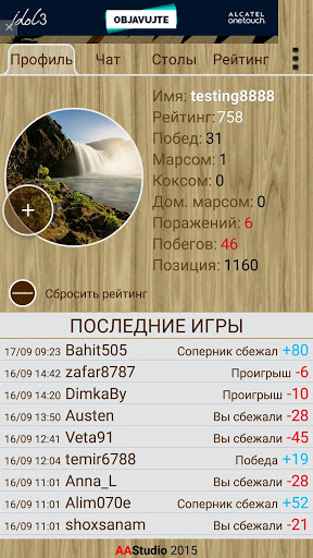 Backgammon - Narde screenshot 7