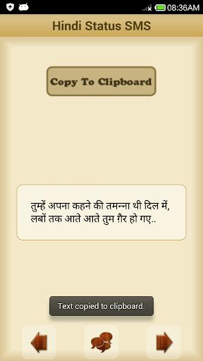 Hindi Status SMS ✪ हिंदी में ! 4 تصوير الشاشة