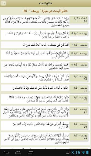 القرآن الكريم - آيات 14 تصوير الشاشة