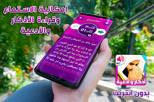 ادعية و اذكار المسلم بالصوت 3 تصوير الشاشة