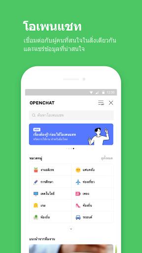 LINE: โทรและส่งข้อความฟรี screenshot 7