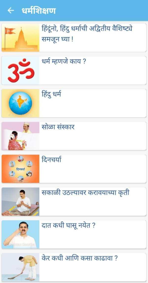 Marathi Calendar 2020 (Sanatan Panchang) screenshot 5