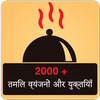 2000+ Foods in Hindi icon