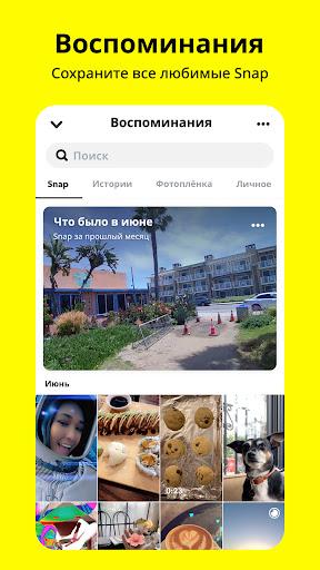 Snapchat скриншот 8