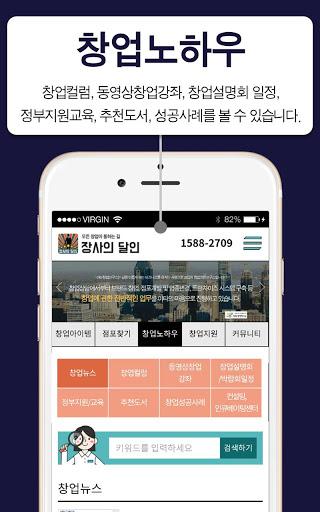 장사의달인- 창업, 아이템, 프랜차이즈, 상가, 컨설팅 5 تصوير الشاشة