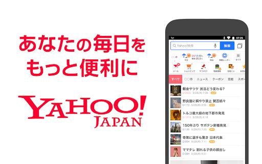 Yahoo! JAPAN screenshot 1