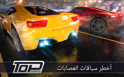 Top Speed: Drag & Fast Racing 3D 23 تصوير الشاشة