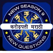 KBC In Marathi 2017 - Marathi Gk Quiz Game icon