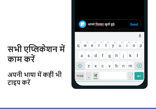 Hindi Keyboard screenshot 6