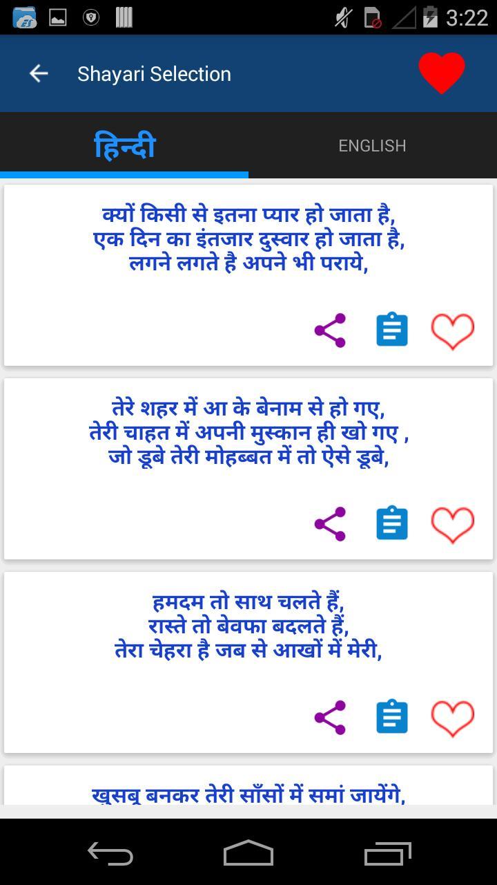 Love Shayari - प्यार शायरी, Create Love Art screenshot 16