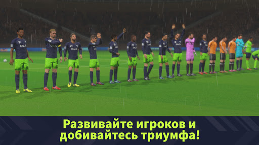 Dream League Soccer 2021 скриншот 4