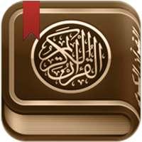 القرآن الكريم مع تفسير ومعاني كلمات on 9Apps