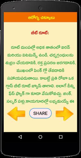 Health Tips Telugu Chitkalu screenshot 2