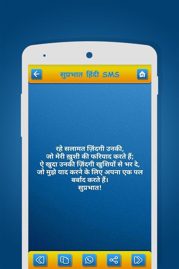 100000+ Hindi SMS screenshot 6