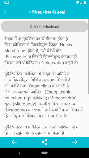 Biology in hindi (General and 8th to 12th Class) screenshot 4