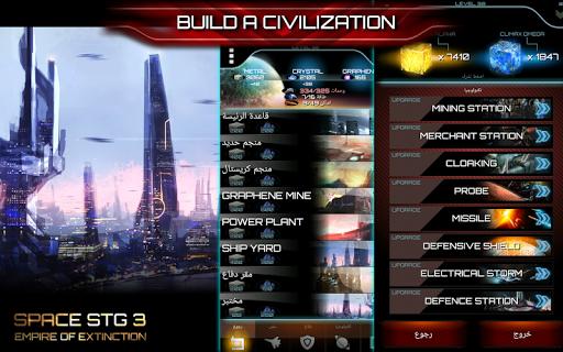 Space STG 3 - Galactic Strategy 6 تصوير الشاشة