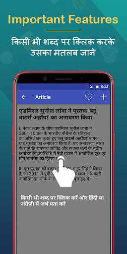 GK Current Affair 2021 Hindi, Railway, SSC, IBPS screenshot 4