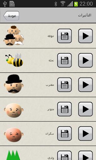 مغيّر الأصوات 4 تصوير الشاشة
