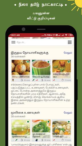 Nila Tamil Calendar 2021 11 تصوير الشاشة