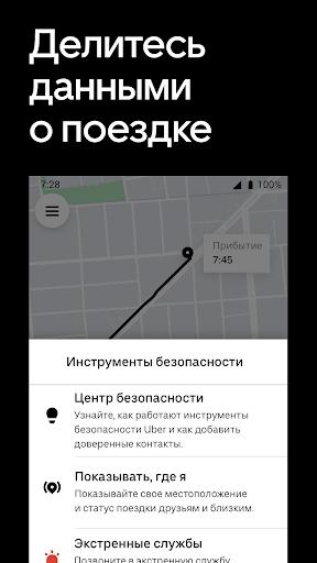 Uber - Заказ поездки скриншот 5