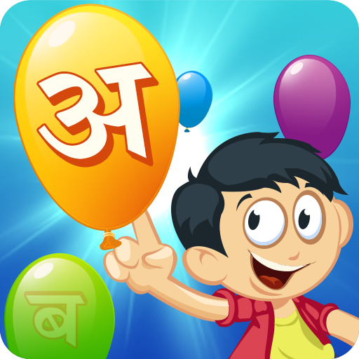 Balloon Pop Marathi Barakhadi أيقونة