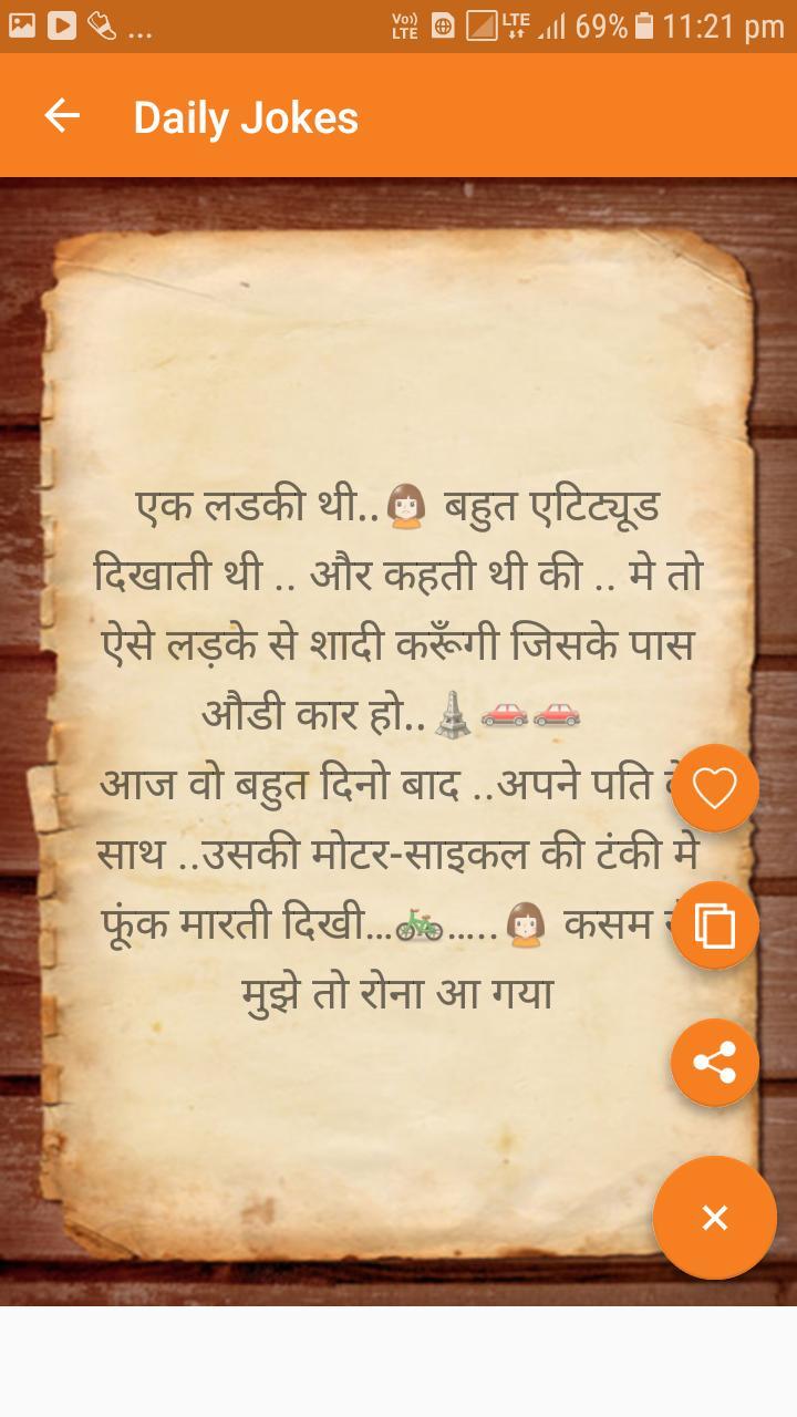 Latest Hindi Jokes 2 تصوير الشاشة