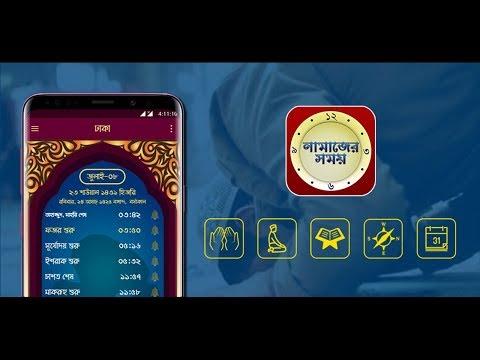 وقت الصلاة 2 تصوير الشاشة