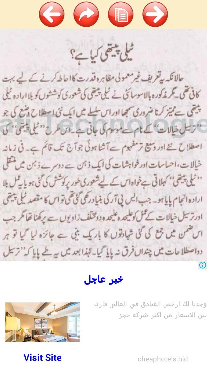 Telepathy..How to Read Minds of others..Urdu App screenshot 2