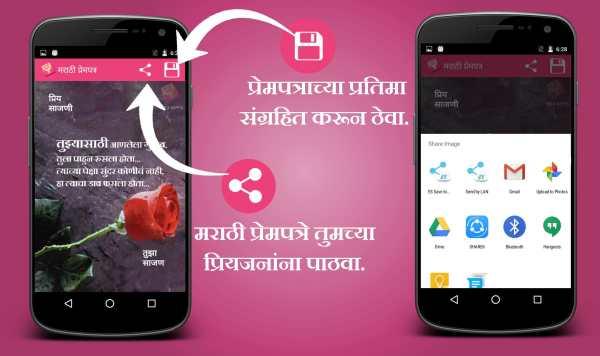 Marathi Prempatra- Love Letter 6 تصوير الشاشة