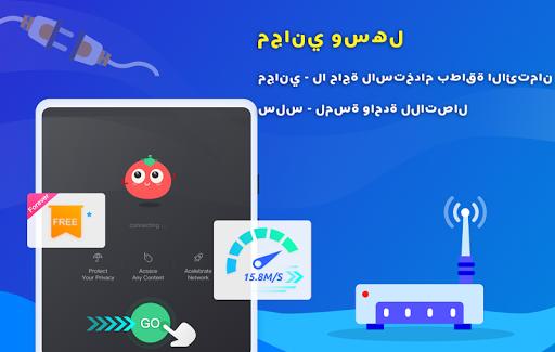 Free VPN Tomato   أسرع وكيل Hotspot VPN مجاني 7 تصوير الشاشة