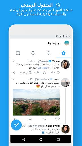 تويتر لايت 4 تصوير الشاشة