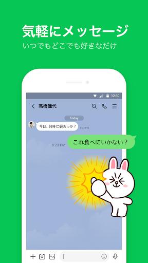 LINE(ライン) - 無料通話・メールアプリ screenshot 1