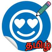 Tamil Stickers For WhatsApp - WAStickers App on 9Apps