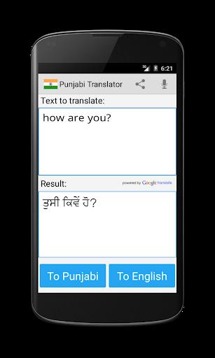 القاموس المترجم البنجابية 1 تصوير الشاشة