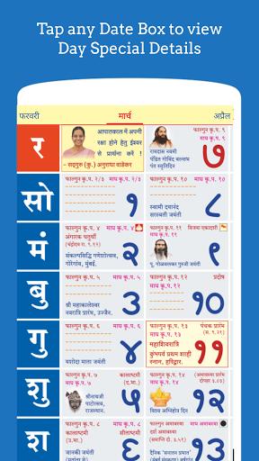 Hindi Panchang 2021 (Sanatan Calendar) 3 تصوير الشاشة