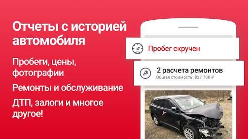 Дром – цены на машины скриншот 2