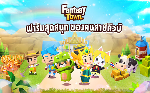 Garena Fantasy Town - ฟาร์มสนุกสุดคิวบ์ screenshot 8