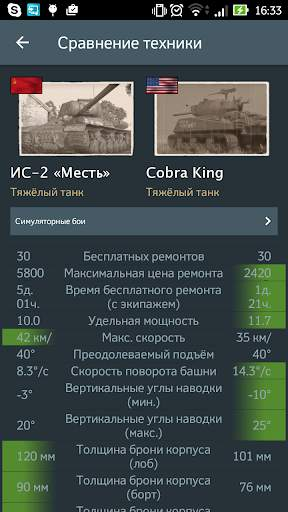 Assistant for War Thunder скриншот 7