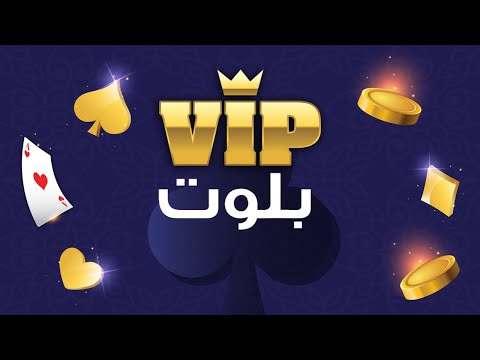 بلوت VIP screenshot 2