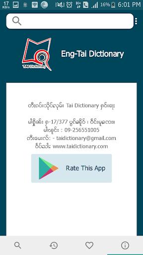 Eng-Tai Dictionary 8 تصوير الشاشة