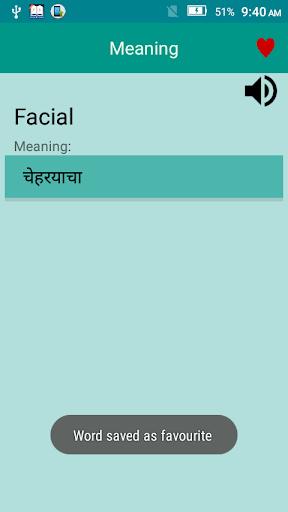 English To Marathi Dictionary screenshot 4