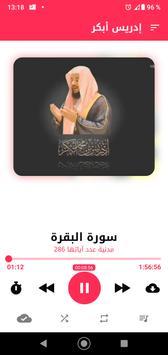 القرآن الكريم صوت الشيخ إدريس أبكر تلاوات خاشعة 6 تصوير الشاشة