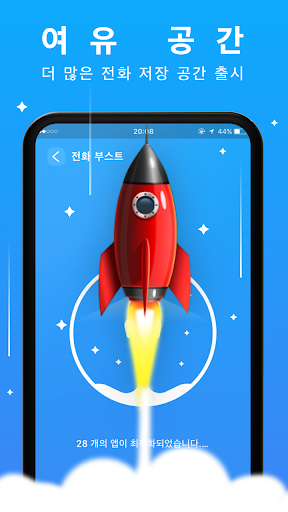 빠른 정리 - 전화 공간 확보 및 청소를위한 무료 앱 screenshot 3
