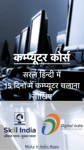 Computer Course in Hindi - Learn from Home screenshot 2