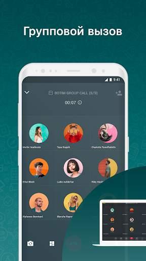 BOTIM Видеозвонки и чат скриншот 4